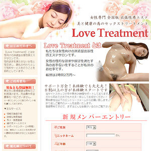 「Love Treatment」